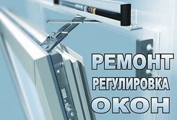 Ремонт,Регулировка ОКОН ПВХ.