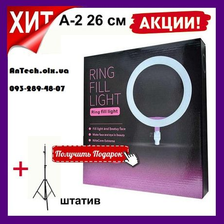 Кольцевая LED лампа 26см + штатив в комплекте!