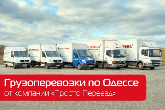 "Грузоперевозки по Одессе от компании ""Просто Переезд"""