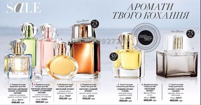 Легендарные ароматы Avon TODAY Tomorrow Always.
