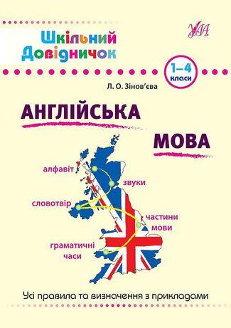 Шкільний довідничок Англійська мова 1-4 класи