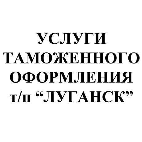 Таможенное оформление товаров и грузов, таможенный брокер Луганск