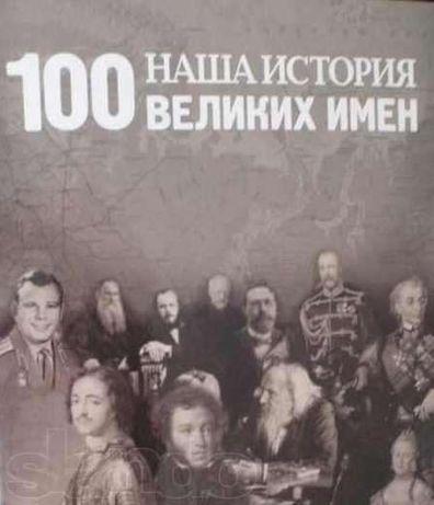 Наша история 100 великих имен