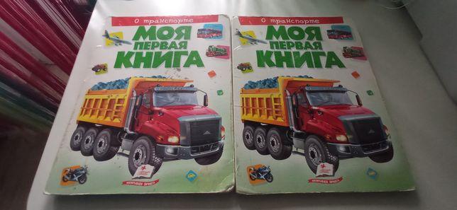 Моя первая книга про машинки книжка от 5 до 8 лет дитяча детские