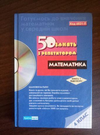 Продам книгу для занять з математики дітям 4 класу.