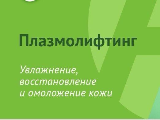 Плазмолифтинг Киев правый берег и Киево-Святошино