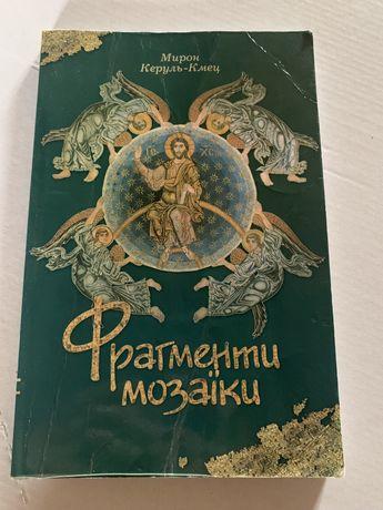 Книга «Фрагменти мозаїки»