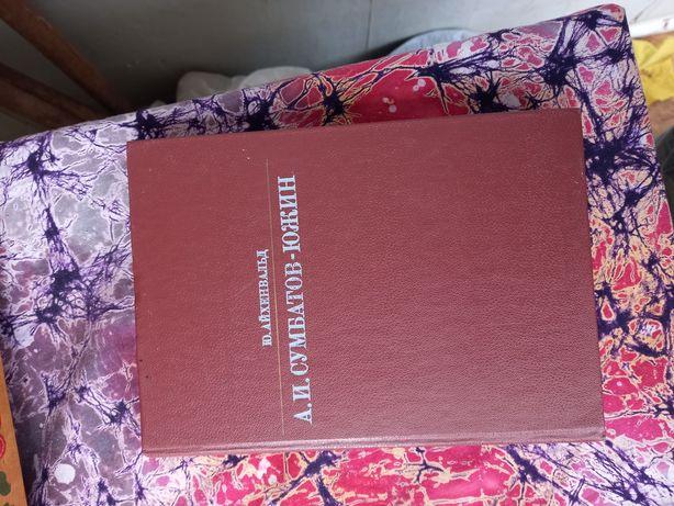 Три книги совецкие