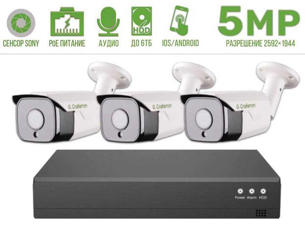 >5Мп POE Комплект видеонаблюдения на 3 IP камеры G.Craftsman Sony