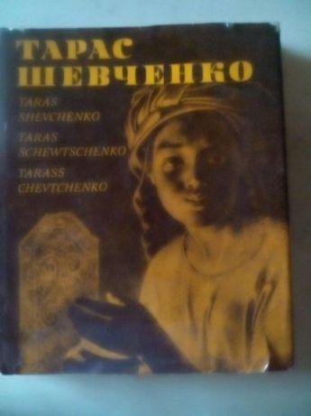 Тарас Шевченко, альбом из 300 репродукций