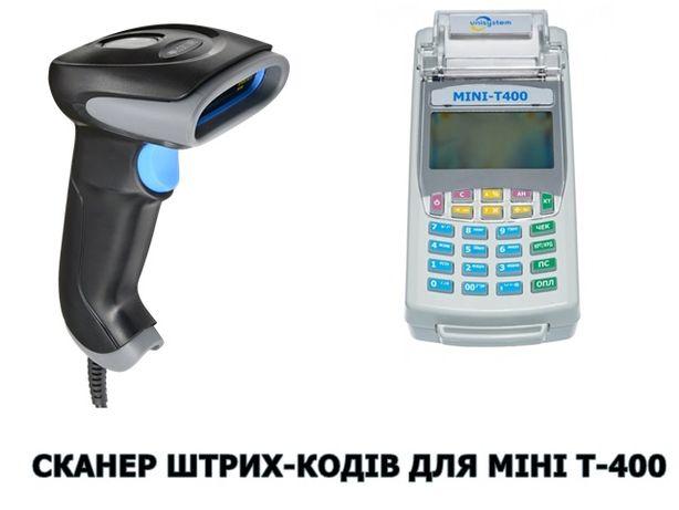 Сканер штрих-кодов для кассового аппарата MINI-T 400 (МІНІ Т 400)