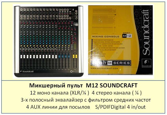 Продаётся комплект аппаратуры: Пульт, Усилитель, Колонки, Микрофоны.