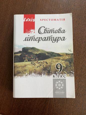 Хрестоматія 9 клас Світова література