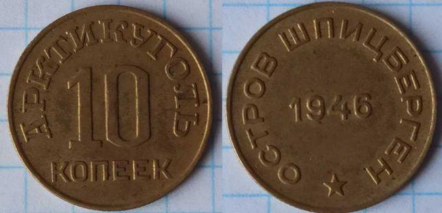 Остров Шпицберген. 10, 15, 20 и 50 копеек 1946.