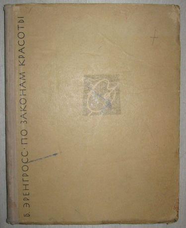 По законам красоты Бэлла Эренгросс 1961г