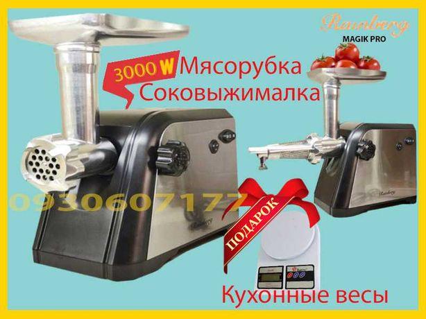 Электро мясорубка. Соковыжималка 2 в1 RAINBERG RB-672 3000 Вт реверс