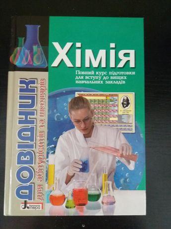 Хімія.  Повний курс підготовки для вступу до вищих навчальних закладів