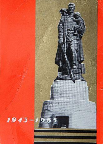 Листівка/Открытка Победа 1945-1965 СССР