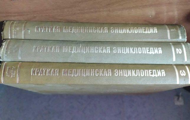 Краткая медицинская энциклопедия в 3-х томах. 1972 / 1974