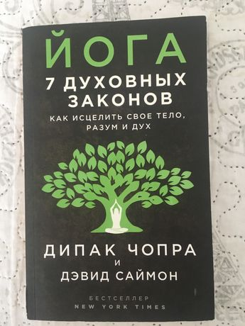 Продам новую книгу Дипак Чопра *Йога.7 духовных законов*