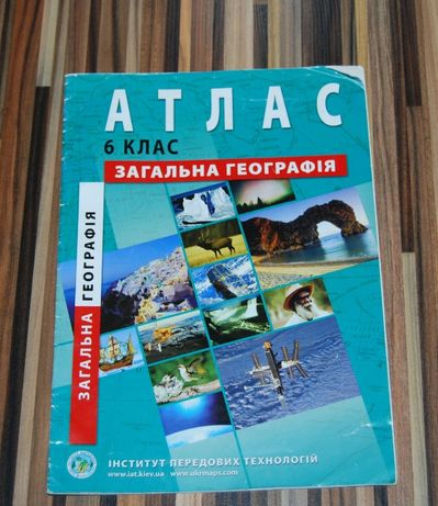 Атласы 6 и 7 класс по Географии и Истории Украины