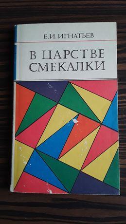 В царстве смекалки Е .И. Игнатьев