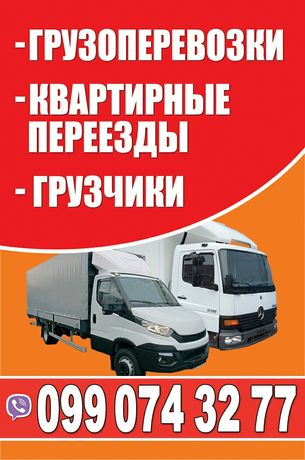 Квартирные переезды Грузоперевозки Украина грузчики газель перевозки