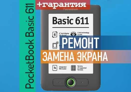 PocketBook 611 Basic экран дисплей матрица с Установкой