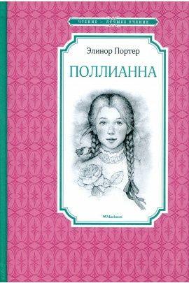 Книга Поллиана_Элинор Портер
