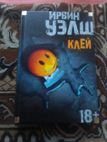 Ирвин Уэлш «Клей»