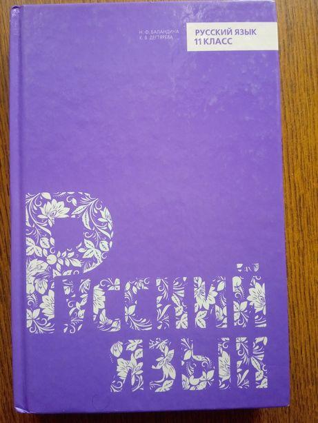 Книга учебник по русскому языку Баландина