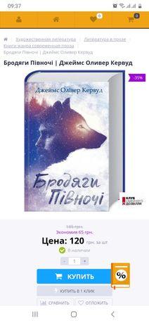 Книга Бродяги Півночі | Джеймс Оливер Кервуд  Нова новая
