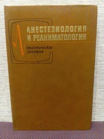 Анестезиология и реаниматология, практические занятия Л.В.Усенко