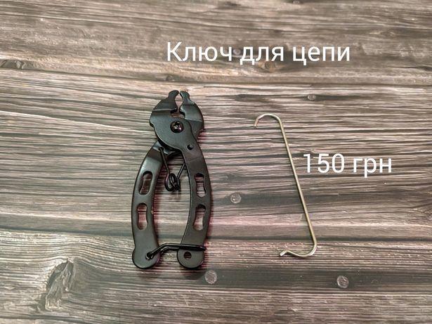 Ключ для снятия замка с велосипедной цепи