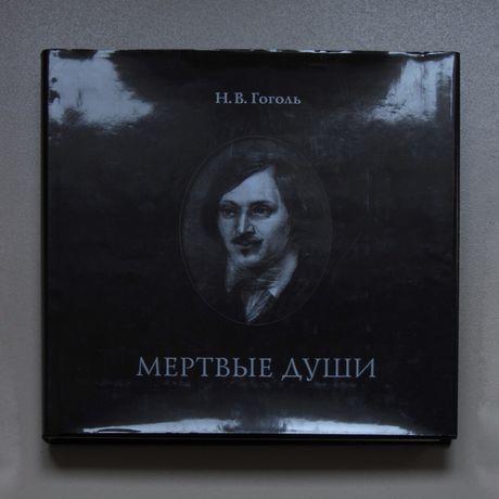 суперобложка мертвые души Николай Гоголь