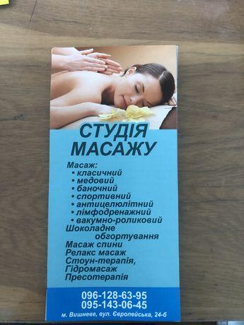 Послуги косметології, масажу, лазерної епіляці  та збільшення губ
