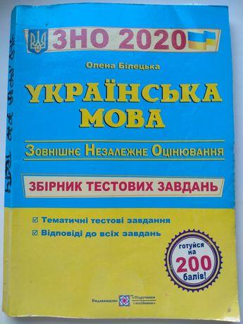 Українська мова Збірник тестових завдань Білецька 2020 ДПА ЗНО