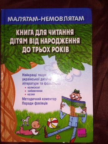 Книга Чітання дітям до 3 рокив