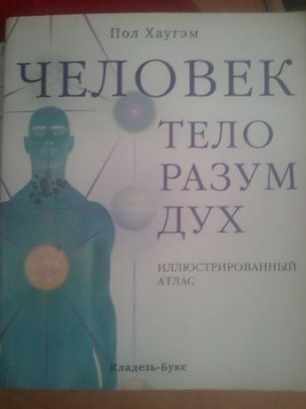 """Пол Хаугэм """"Человек тело разум дух"""""""