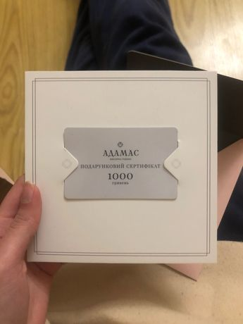 Сертифікат Адамас