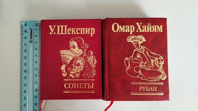 Міні книжки - Шекспір, Омар Хайям. Сонети, рубаї. Класична література.