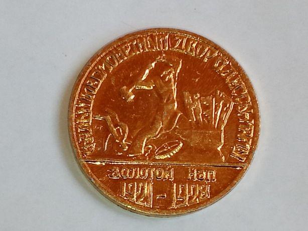 Монета 1 фальшивый неп