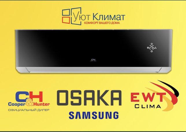 Кондиционеры, сплит Osaka Cooper&Hunter Samsung Gree