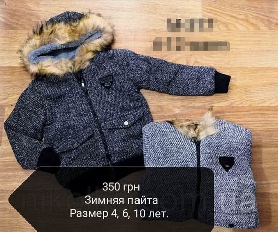 Зимняя курточка-пайта