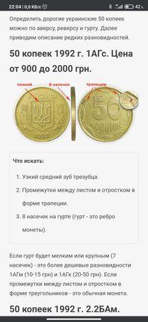 Продам монету 50 копеек 1992 года