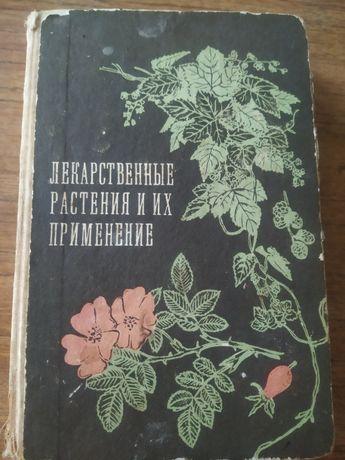 Лекарственные растения и их применение 1975 год