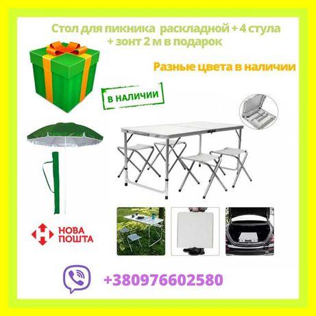 Стол для пикника + 4 стула + ЗОНТ стол для пикника отдыха столик
