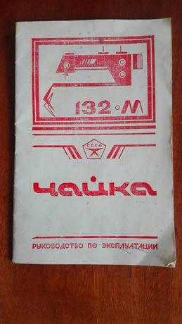 Швейная машинка 132М