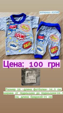 Детский летний костюм для мальчика