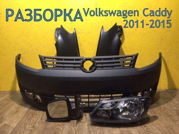 Авторазборка Фольксваген Кадди 2011-2015 запчасти Volkswagen Caddy